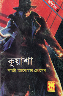 Kuasha Series -13, 14,15 by Kazi Anwar Hossain (Volume-5)
