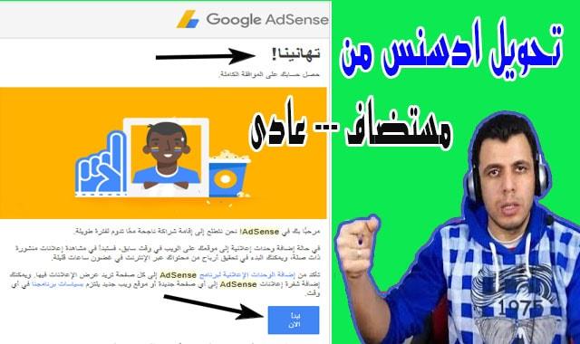كيفية تحويل حساب جوجل ادسنس من مستضاف الى عادى : وماهى شروط فبول المدونة فى جوجل ادسنس .