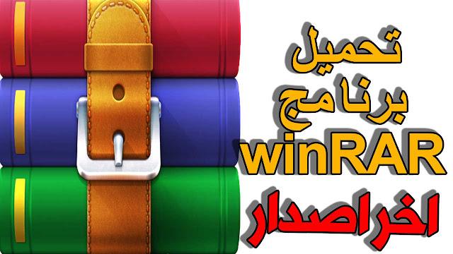 تحميل برنامج winrar  شرح كامل اخر اصدار