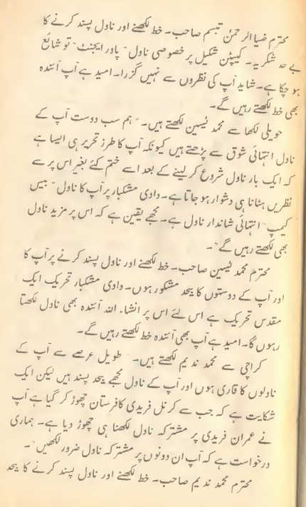 another sample page of Jinnati Dunya Urdu Novel by Mazhar Kaleem