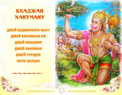 Bhadjan_Hanuman_JA_640х820