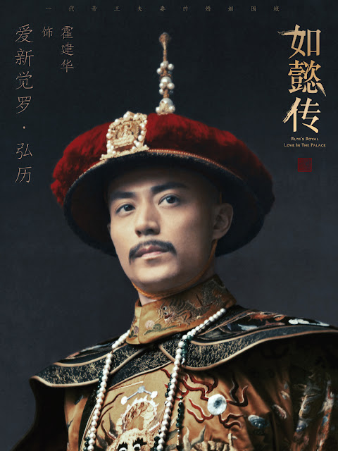 Ruyi's Royal Love in the Palace Character poster Wallace Huo