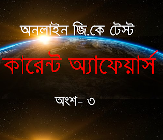 Current Affairs 2018 Online Test In Bengali | Part- 3