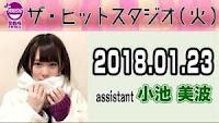 MBSラジオ「ザ・ヒットスタジオ(火)」180123(小池美波)