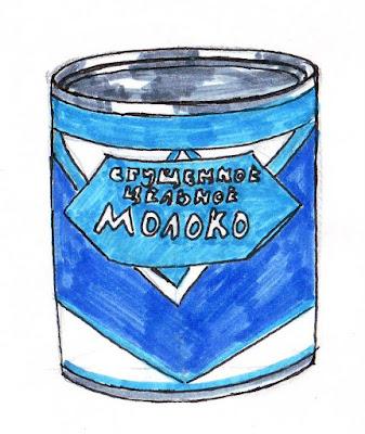 Эвелина Васильева. Сгущённое молоко