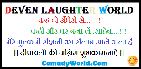 Hindi Jokes – Funny jokes in Hindi For Student And Kids