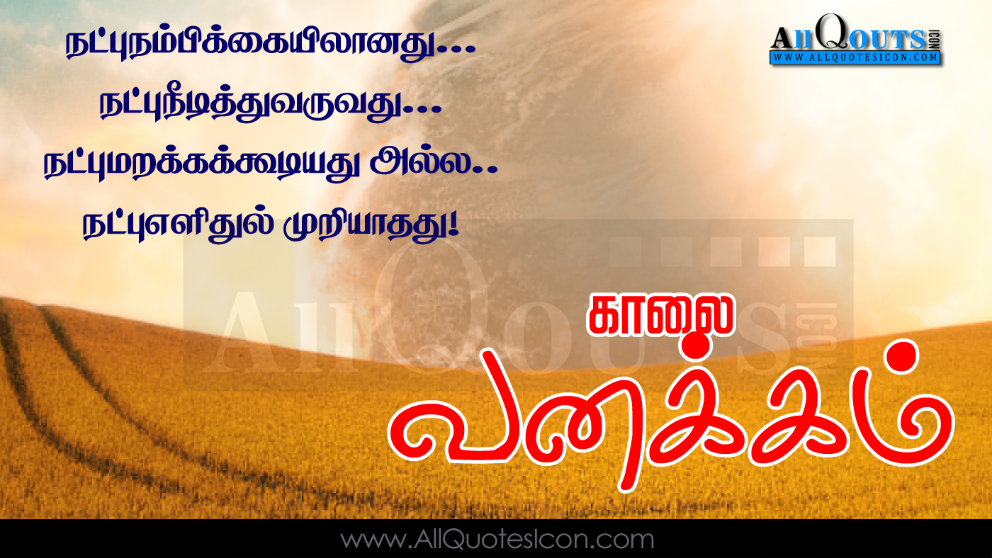 tamil quotes images and good morning wishes hd wallpapers