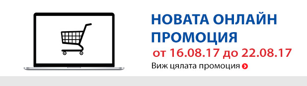http://www.technopolis.bg/bg/PredefinedProductList/16-08-17-22-08-17/c/OnlinePromo?layout=Grid&page=0&pageselect=12&q=&text=