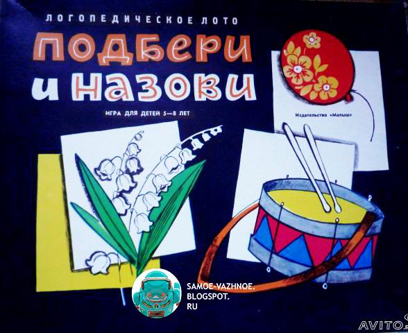 Игра Подбери и назови СССР советская Крышка барабан, шарик, ландыш, чёрная