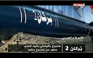 Τμήματα των πυραύλων που εκτόξευσαν οι Χούθι εναντίον της Σ. Αραβίας προέρχονταν από το Ιράν