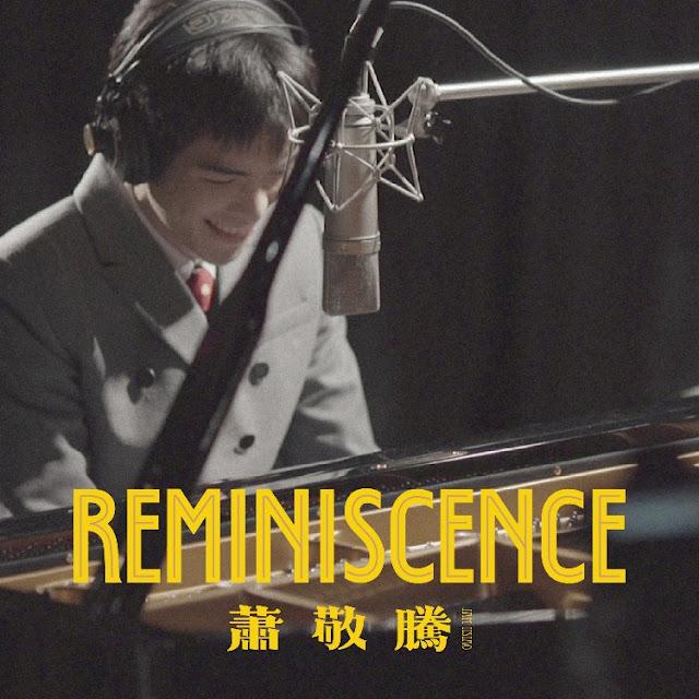 蕭敬騰新專輯【Reminiscence】預購 哪裡買