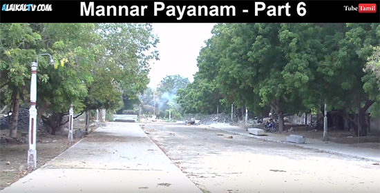 Mannar Payanam Part – 6. By. K.S.Thurai