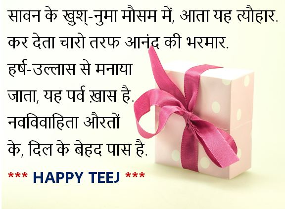 latest teej images, latest teej images download