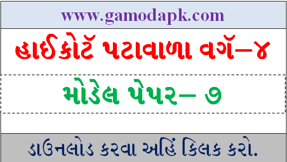 High Court Peon Exam Model Paper no.7 by Bharat Academy Bhavnagar