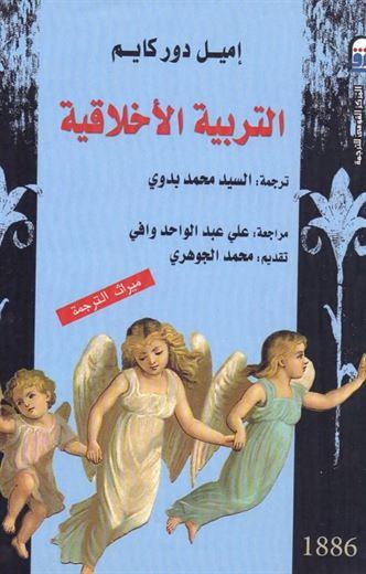 كتاب التربية الأخلاقية