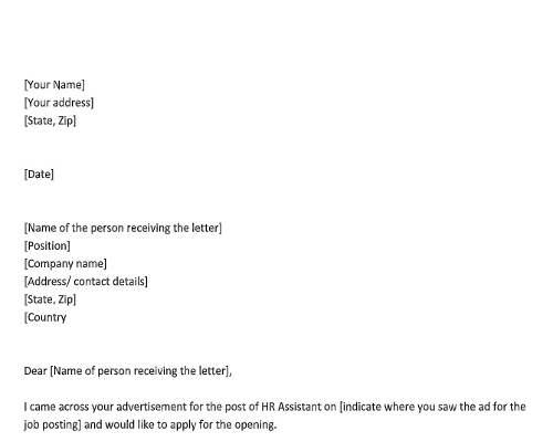 HR Assistant Job Application Letter