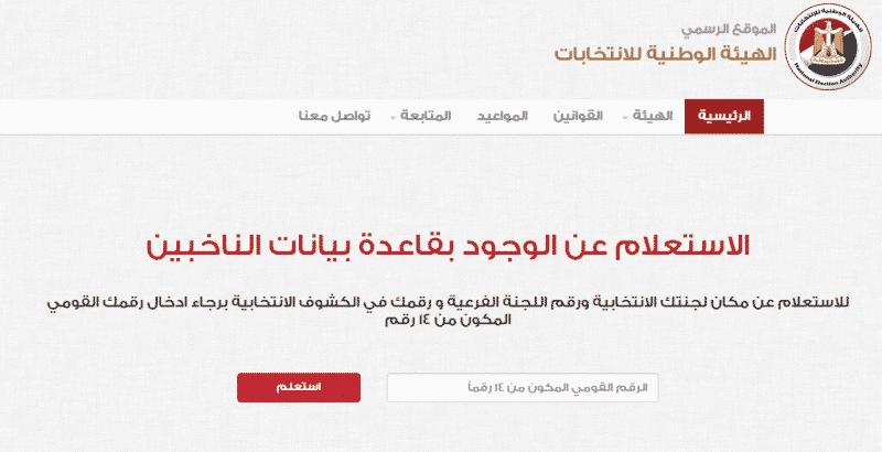 رابط الاستعلام عن لجنتك الانتخابية بالرقم القومي من موقع