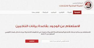 رابط الاستعلام عن لجنتك الانتخابية بالرقم القومي من موقع اللجنة العليا للانتخابات الرئاسية