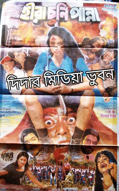 Hira Chuni Panna Bangla Hot Movie Ft. Shakib Khan & Popy HD 720p
