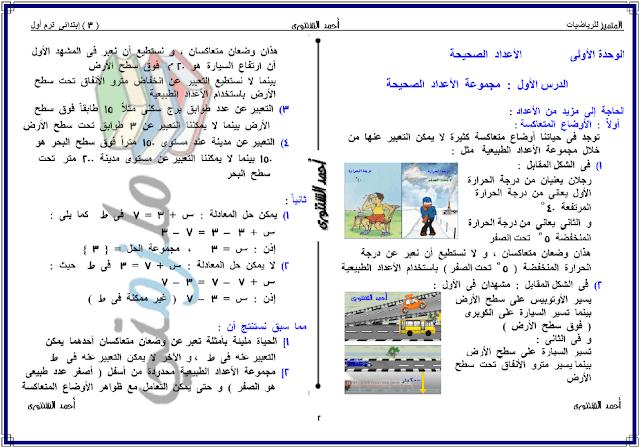ملزمة رياضيات للصف السادس الإبتدائي