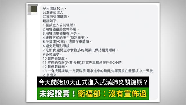 今天開始10天 台灣正式進入 武漢肺炎關鍵期 謠言