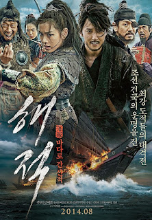 The Pirates (2014) เดอะ ไพเรทส์