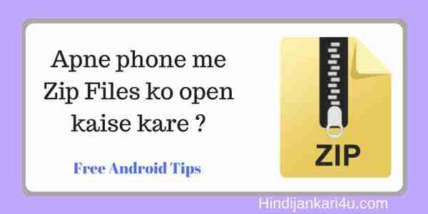 Android Phone me Zip. ya Rar. Files ko kaise open kare ?