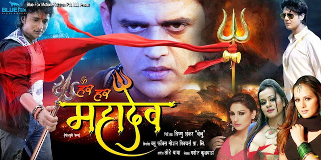Om Har Har Mahadev (Bhojpuri) Movie Star casts, News, Wallpapers, Songs & Videos