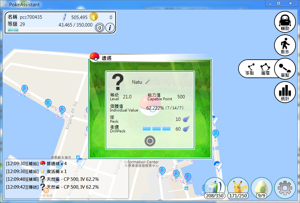 Image%2B012 - Pokemon Go 助理 - 支援0.69最新版本,台灣人開發的優質外掛