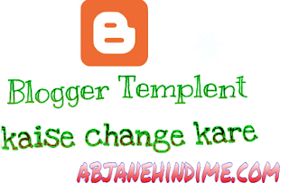 Change-Blogger-Templent-hindi