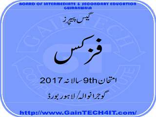 Physics Guess Paper 2017 Matric Exam Papers