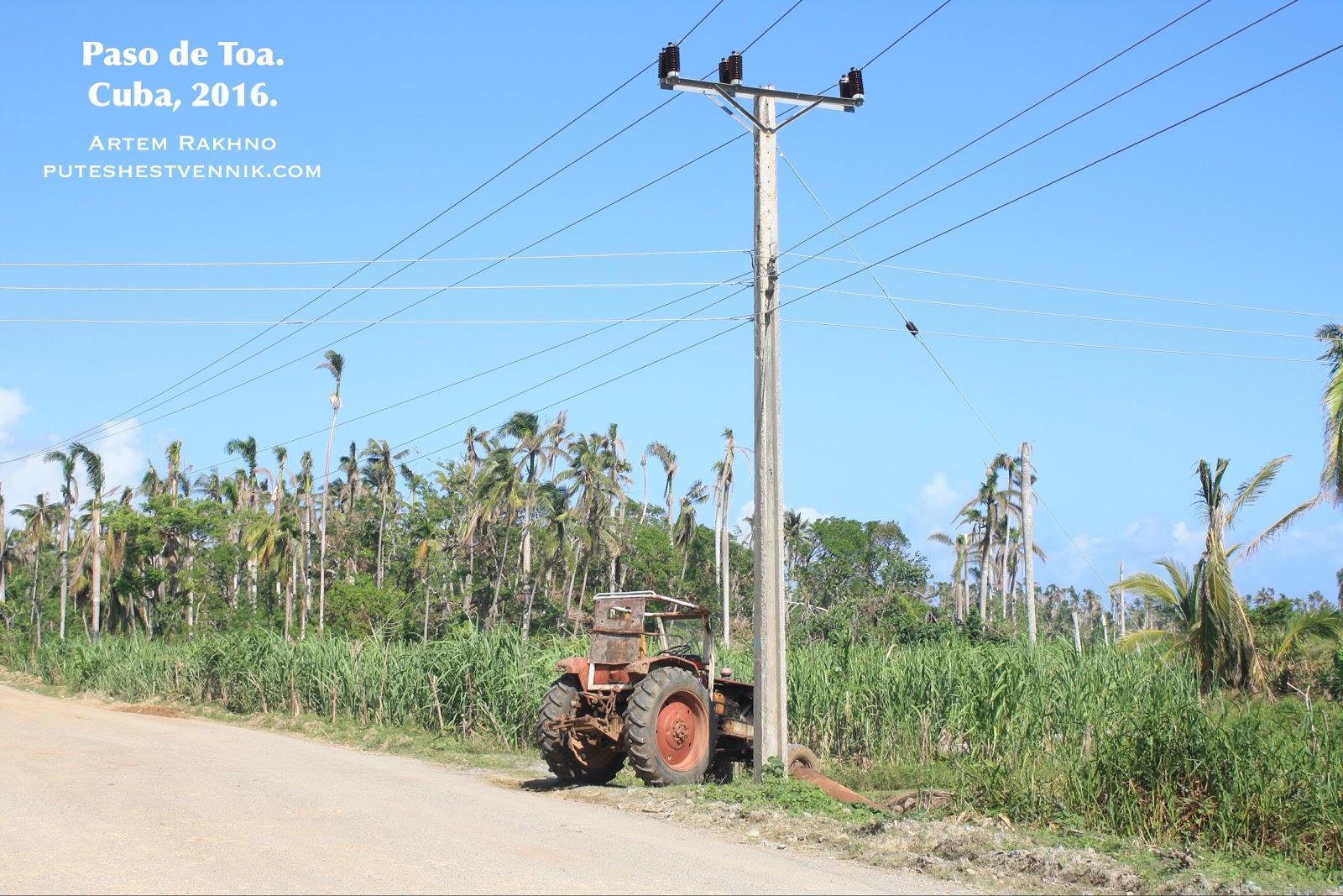 Трактор у дороги на острове Куба