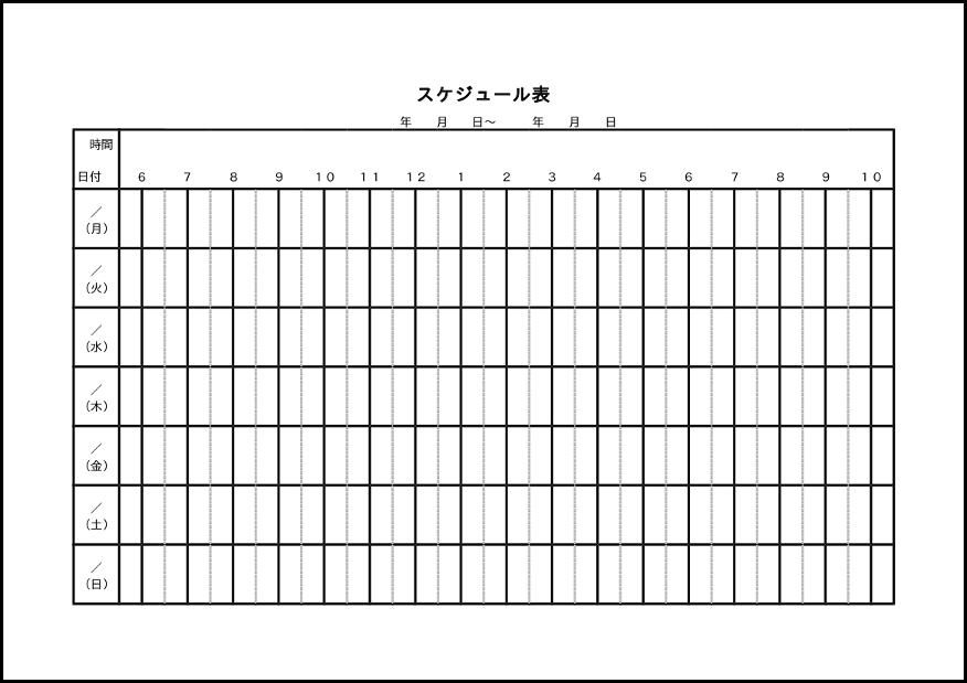 スケジュール表 006