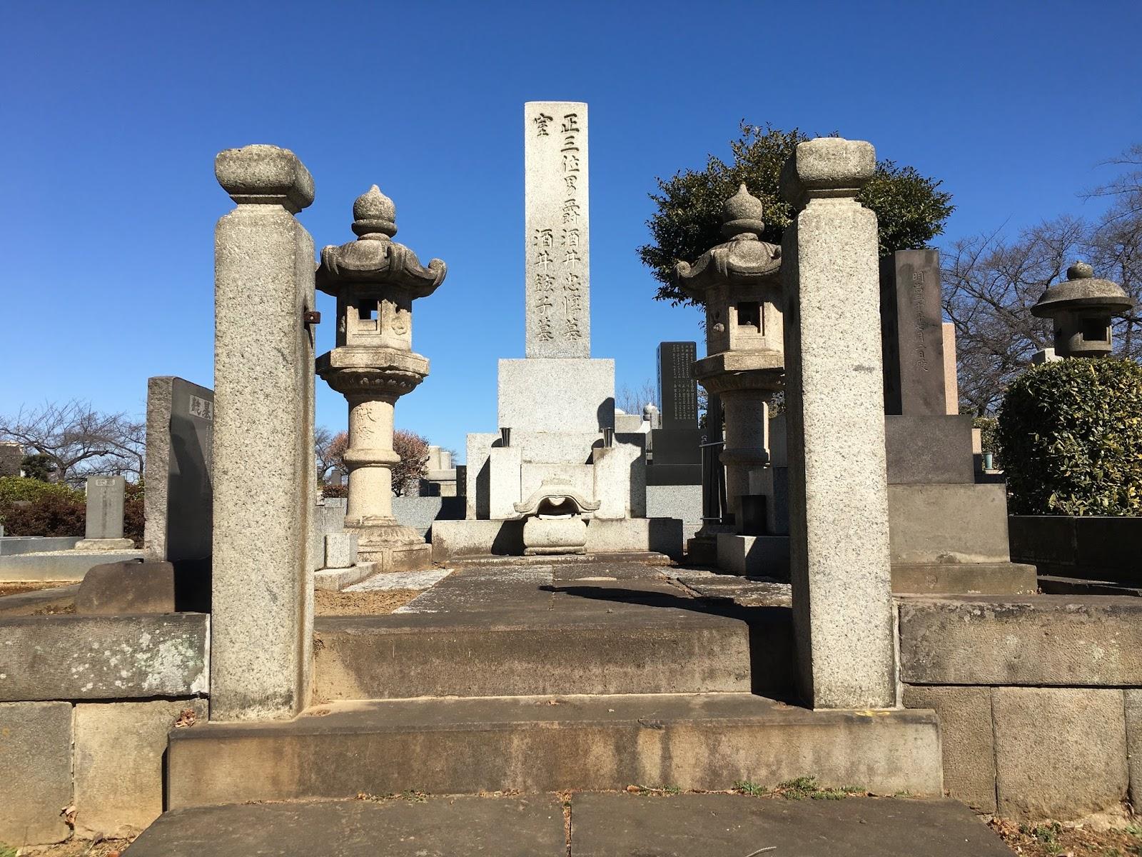 酒井忠惇(さかい ただとし)|墓...