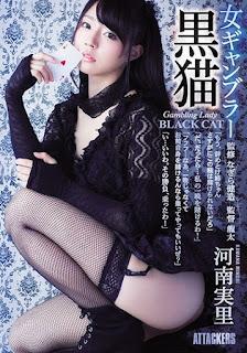 SHKD-844 Kawana Minori Gambler Black Cat