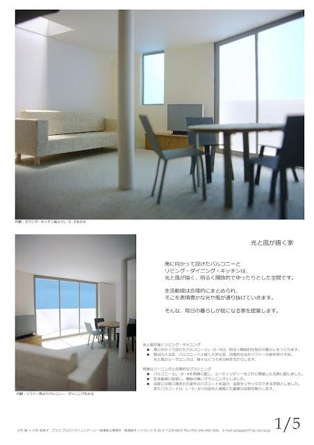 光と風のシークエンスをもたらす三階建ての家 内観イメージ