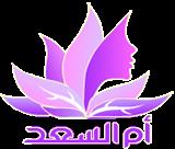 تحضير نص ام السعد في اللغة العربية للسنة الاول متوسط الجيل الثاني