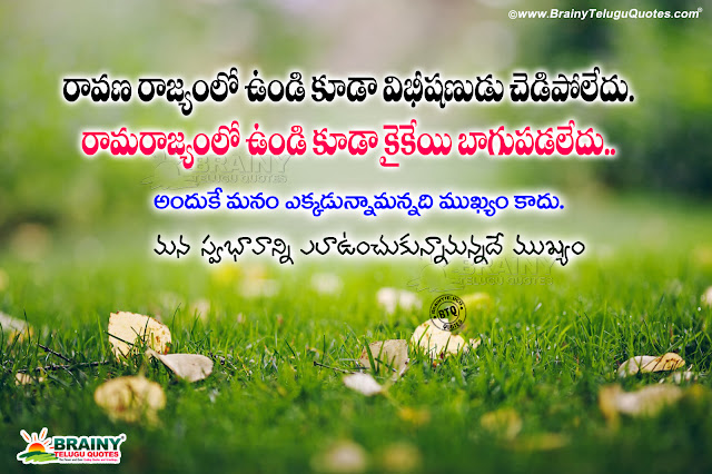 telugu quotes on success, personality development quotes messages, best life thoughts in telugu