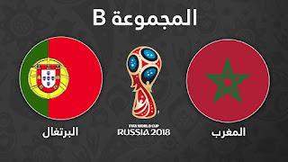 مشاهدة مباراة المغرب و البرتغال في كأس العالم 2018 بتاريخ 20-06-2018 ماتش لايف