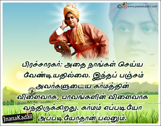 Good morning Tamil Quotes With Swami Vivekananda Golden words, Good morning Quotes in Tamil, Vivekananda Tamil Quotations, Inspirational Quotes in Tamil, Tamil, பொன்மொழிகள், Nice inspiring Good morning Thoughts in Tamil, Best motivation Good morning thoughts in tamil, Swami Vivekananda Golden words with best picture quotes in Tamil.Inspiring Tamil Quotes from Swami Vivekananda, Best inspiring Lines in Tamil from Swami Vivekananda, Swami vivekananda Quotes in Tamil, Vivekananda Motivational Quotes in Tamil, vivekananda Inspirational Tamil messages to youth, New Latest Swami Vivekananda inspiring thoughts messages in Tamil for face book whatsapp sms free downloads to friends.