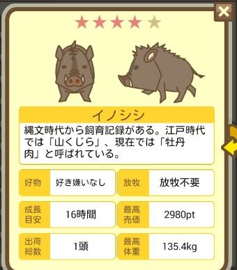 養豚場mix 内江猪