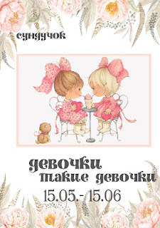 http://sunduchok66.blogspot.ru/2017/05/blog-post_15.html