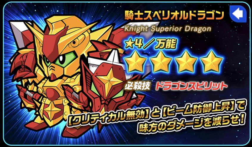 騎士スペリオルドラゴン紹介カード