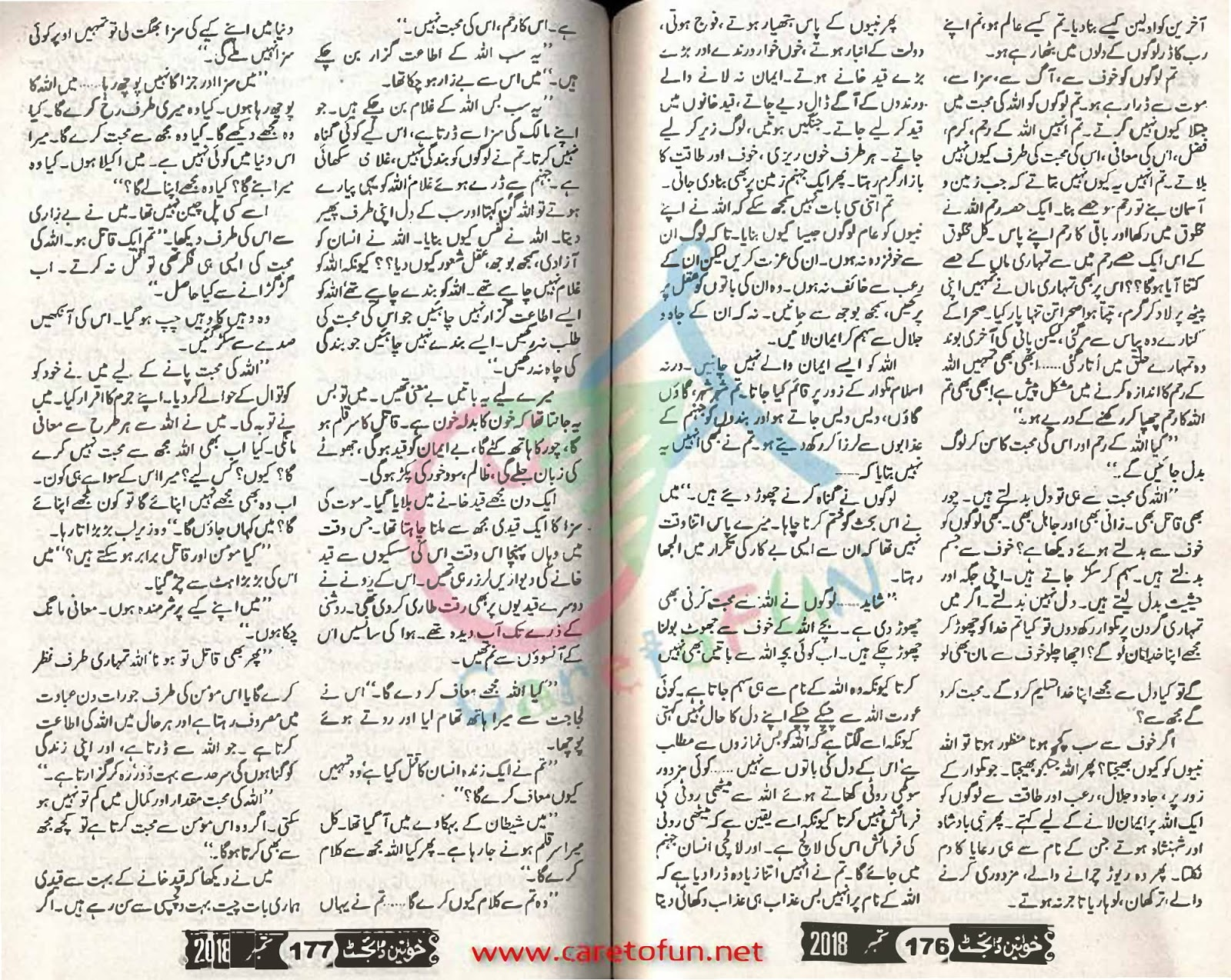 Mohib Rab by Sumaira Hameed Read Romantic Urdu Novel