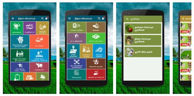 Vivasayam - விவசாயம் : வாங்க விற்க, மாடித்தோட்டம் Mobile App