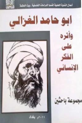 كتاب أبو حامد الغزالي وأثره على الفكر الإنساني