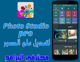 [تحديث] تطبيق Photo Studio PRO v2.5.5.8 لتعديل على الصور  وإضافة المؤثرات والإطارات والفلاتر النسخة المدفوعة