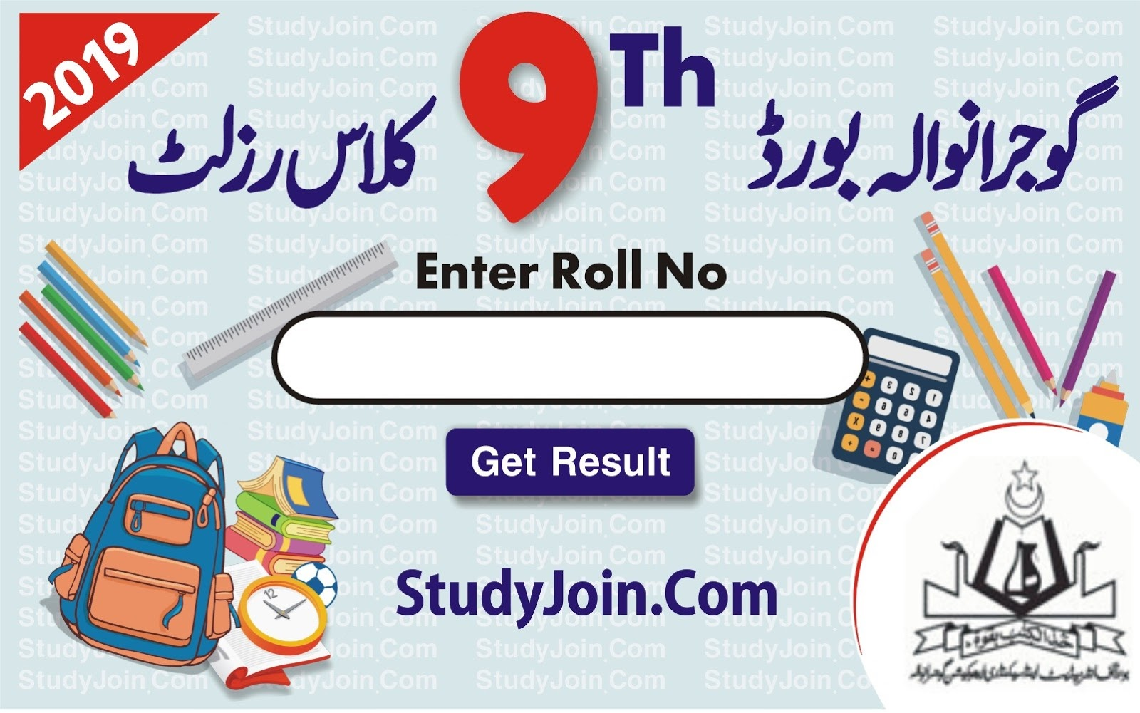 BISE Gujranwala matric result 2019, 9th class result 2019 Gujranwala board, bise Gujranwala 9th result 2019 enter roll number, bise Gujranwala 9th result 2019 enter roll number, 9th class result 2019 Gujranwala board, 9th class result 2019 Gujranwala board, bise Gujranwala result 2019, bise Gujranwala 9th result 2019, Hamari web Gujranwala board result 2019, be educated Gujranwala board result 2019 9th class, urdupoint BISE Gujranwala 9th result 2019, BISE Gujranwala 9th result 2019 enter roll number, Gujranwala board result 2019, BISE Gujranwala SSC Part 1 nine class, Matric Science and Arts Result 2019, ilmkidunya result 2019, ilm ki duniya result 2019 12th class
