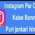 Instagram Par Groups Kaise Banaye Puri jankari hindi me