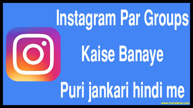 Instagram Par Groups Kaise Banaye Puri jankari hindi me